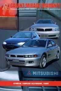 Руководство Mitsubishi Galant,Mirage,Diaman c 90-00 г. (бензин)